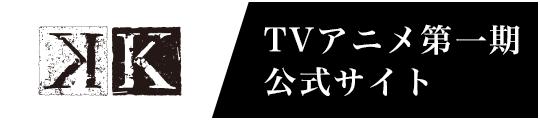 TVアニメ第一期公式サイト「K」