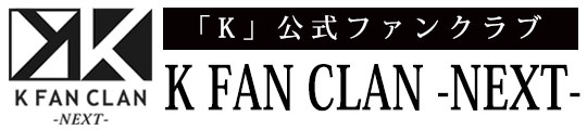 K FAN CLAN -NEXT-