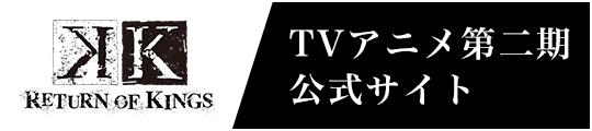 TVアニメ第二期公式サイト「K RETURN OF KINGS」