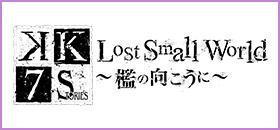 Lost Small World ~檻の向こうに~
