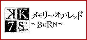メモリー・オブ・レッド ~BURN~