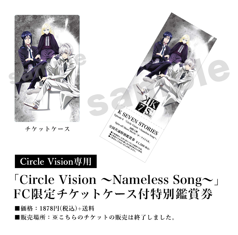 [Circle Vision専用]「Circle Vision ~Nameless Song~」FC限定チケットケース付特別鑑賞券/価格:1878円(税込)+送料/販売箇所:※こちらのチケットの販売は終了しました。