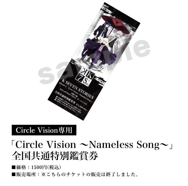 [Circle Vision専用]「Circle Vision ~Nameless Song~」全国共通特別鑑賞券/価格:1500円(税込)/販売場所:全国公開劇場 ※お取り扱い詳細は最寄りの公開劇場にお問い合わせください。