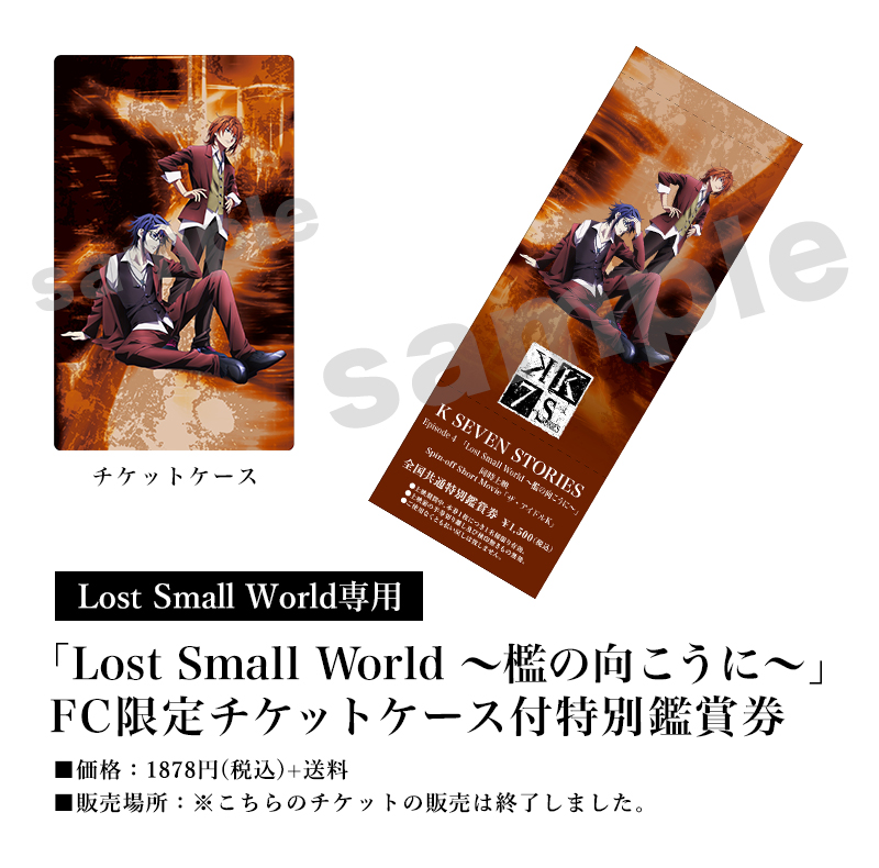 [Lost Small World専用]「Lost Small World ~檻の向こうに~」FC限定チケットケース付特別鑑賞券/価格:1878円(税込)+送料/販売場所:※こちらのチケットの販売は終了しました。