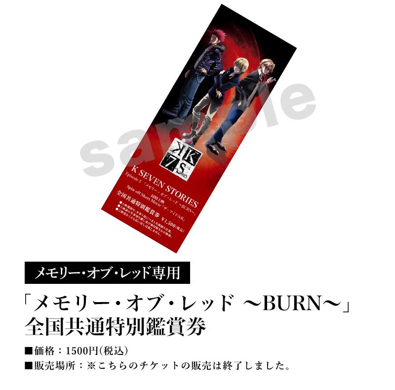 [メモリー・オブ・レッド専用]「メモリー・オブ・レッド ~BURN~」全国共通特別鑑賞券/価格:1500円(税込)/販売場所:※こちらのチケットの販売は終了しました。
