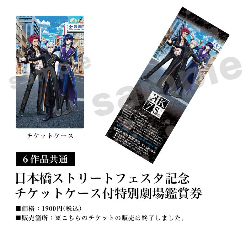 [6作品共通]日本橋ストリートフェスタ記念チケットケース付特別劇場鑑賞券/価格:1900円(税込)/販売箇所:※こちらのチケットの販売は終了しました。