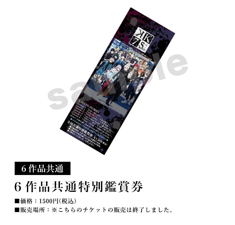 [6作品共通]6作品共通特別鑑賞券/価格:1500円(税込)/販売場所:※こちらのチケットの販売は終了しました。