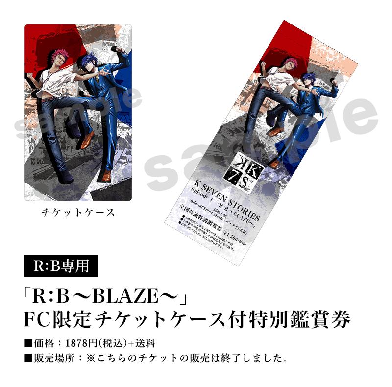 [R:B専用]「R:B~BLAZE~」FC限定チケットケース付特別鑑賞券/価格:1878円(税込)+送料/販売場所:「K FAN CLAN」サイト ※「K FAN CLAN」にご入会の方のみ、ご購入いただけます。