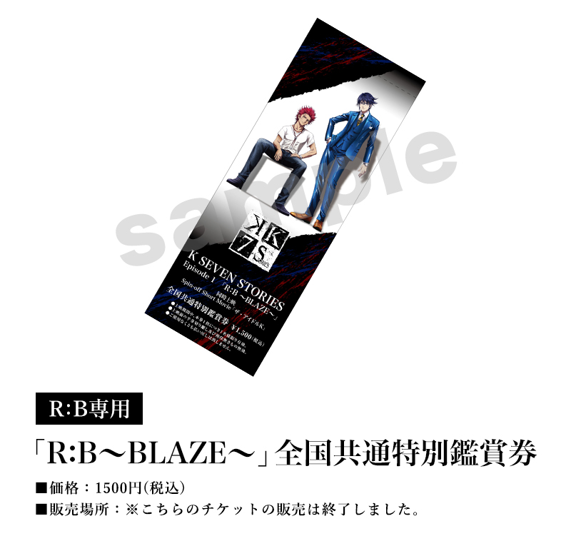 [R:B専用]「R:B~BLAZE~」全国共通特別鑑賞券/価格:1500円(税込)/販売場所:※こちらのチケットの販売は終了しました。