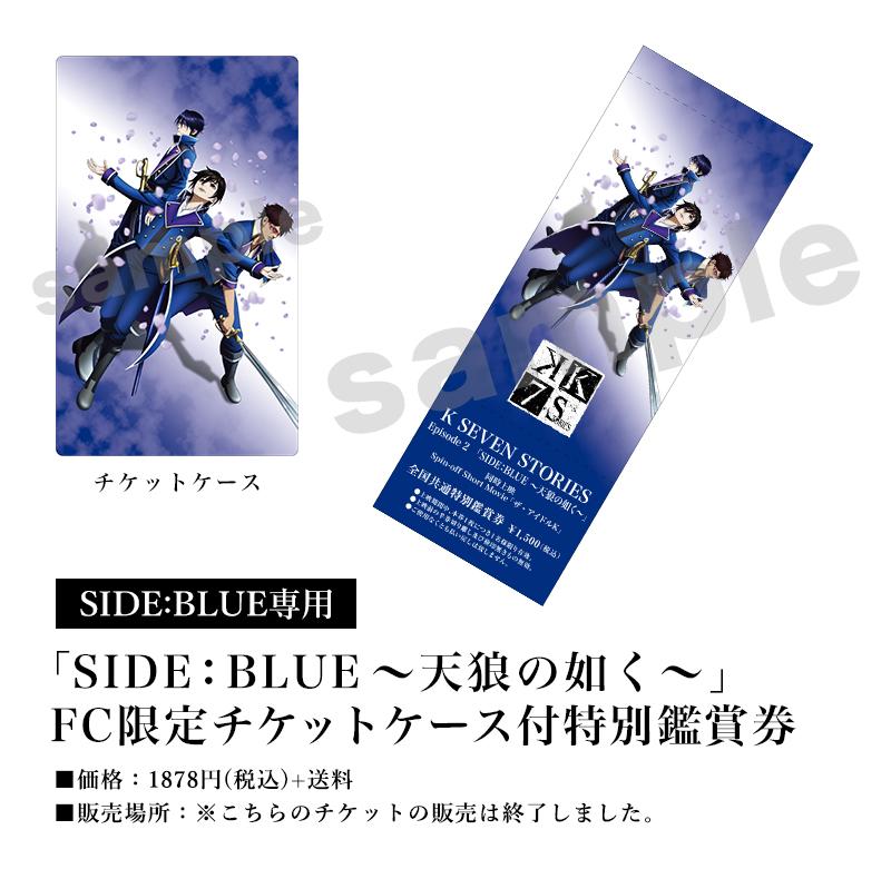 [SIDE:BLUE専用]「SIDE:BULE~天狼の如く~」FC限定チケットケース付特別鑑賞券/価格:1878円(税込)+送料/販売場所:「K FAN CLAN」サイト ※「K FAN CLAN」にご入会の方のみ、ご購入いただけます。