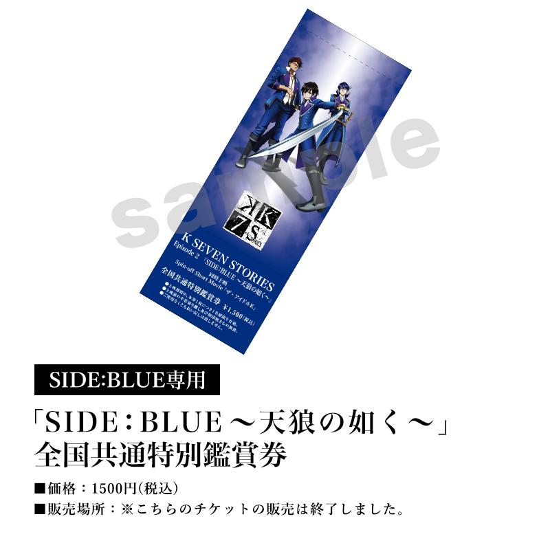 [SIDE:BLUE専用]「SIDE:BULE~天狼の如く~」全国共通特別鑑賞券/価格:1500円(税込)/販売場所:全国公開劇場 ※お取り扱い詳細は最寄りの公開劇場にお問い合わせください。