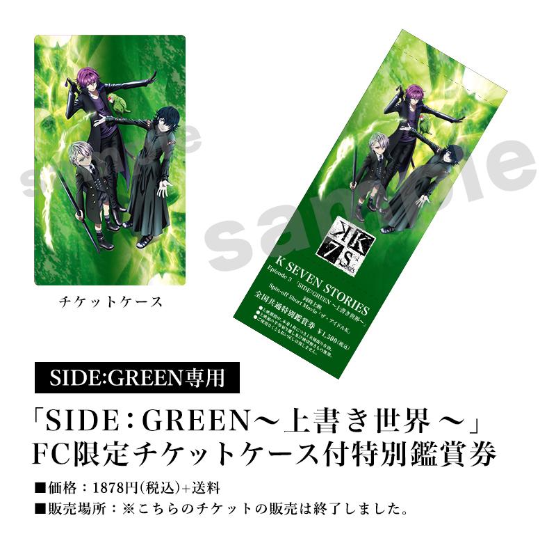 [SIDE:GREEN専用]「SIDE:GREEN~上書き世界~」FC限定チケットケース付特別鑑賞券/価格:1878円(税込)+送料/販売場所:「K FAN CLAN」サイト ※「K FAN CLAN」にご入会の方のみ、ご購入いただけます。